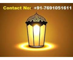 Islamic Wazifa For Love Marriage In Hindi +91-7691051611